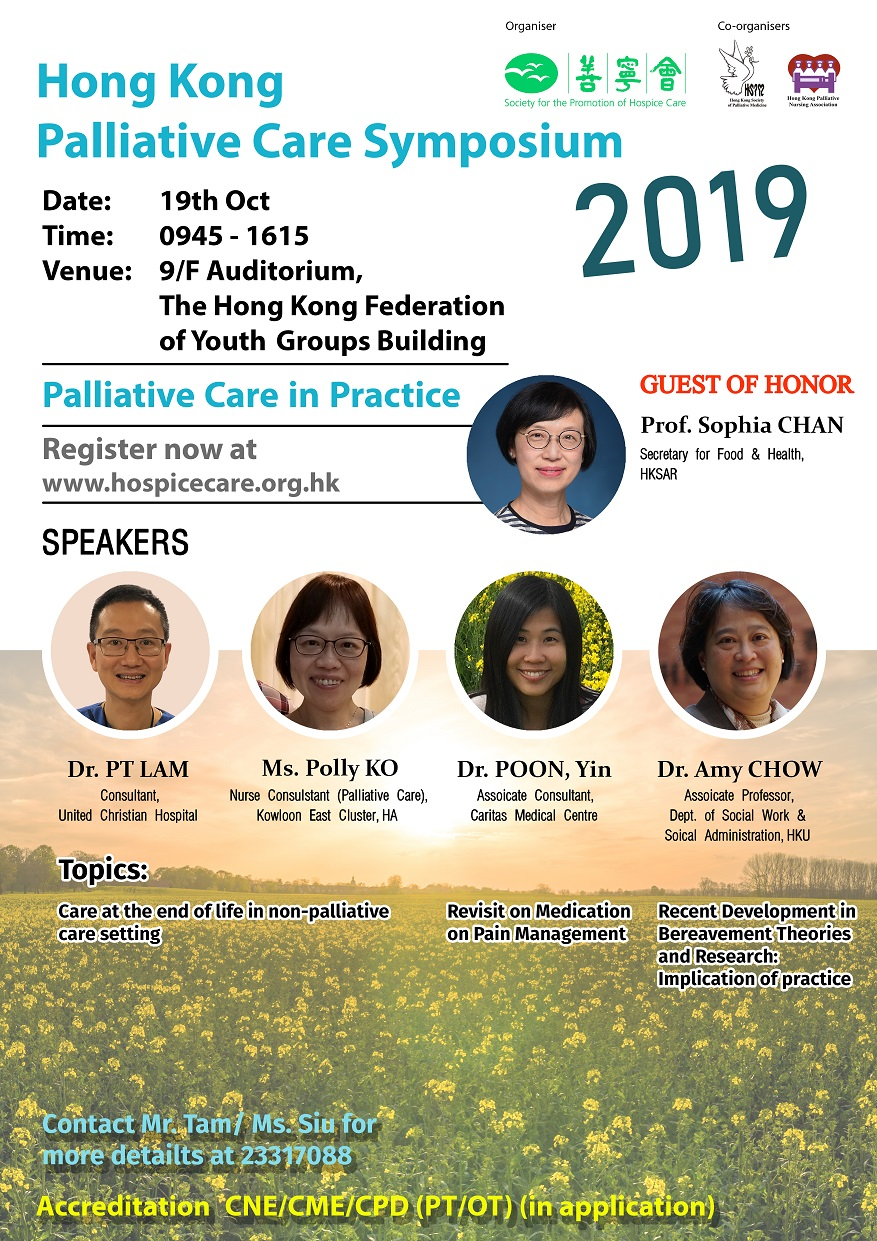 16th Hong Kong Palliative Care Symposium